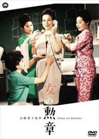 女の勲章 [DVD]