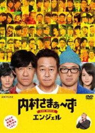 [送料無料] 内村さまぁ〜ず THE MOVIE エンジェル [DVD]