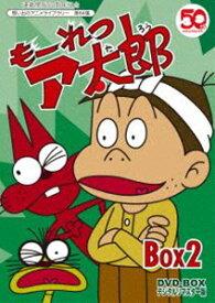 [送料無料] 連載開始50周年記念想い出のアニメライブラリー 第64集 もーれつア太郎 DVD-BOX デジタルリマスター版 BOX2 [DVD]