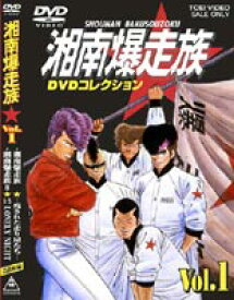 [送料無料] 湘南爆走族 DVDコレクション VOL.1 [DVD]