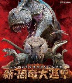 新・恐竜大進撃 [Blu-ray]