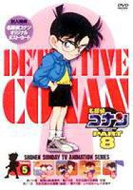 [送料無料] 名探偵コナンDVD PART8 Vol.5 [DVD]