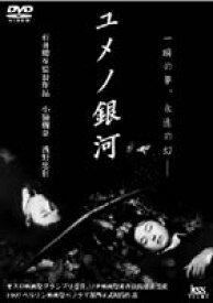 [送料無料] ユメノ銀河 [DVD]