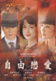 [送料無料] 自由戀愛 [DVD]