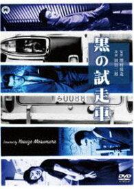 黒の試走車 [DVD]