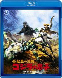 [送料無料] 怪獣島の決戦 ゴジラの息子<東宝Blu-ray名作セレクション> [Blu-ray]