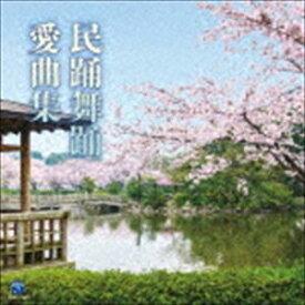 民踊舞踊愛曲集 [CD]