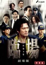 [送料無料] 臨場 劇場版 特別版 [DVD]