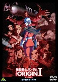 [送料無料] 機動戦士ガンダム THE ORIGIN I [DVD]