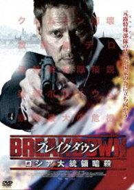 [送料無料] ブレイクダウン ロシア大統領暗殺 [DVD]