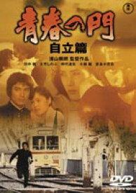 [送料無料] 青春の門 自立篇 [DVD]