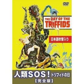 人類SOS!トリフィドの日[完全版] [DVD]