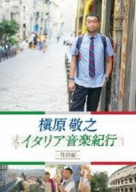 [送料無料] 槇原敬之 イタリア音楽紀行〜特別編〜 [DVD]
