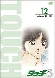 [送料無料] TV版パーフェクト・コレクション タッチ 12 [DVD]