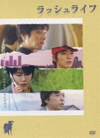[送料無料] ラッシュライフ [DVD]