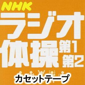 大久保三郎 / NHKラジオ体操 [カセットテープ]