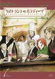 リストランテ・パラディーゾ 1 [DVD]
