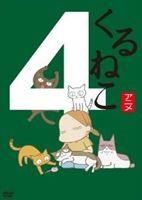 くるねこ4 [DVD]