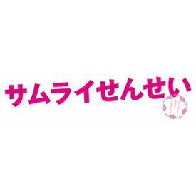 [送料無料] サムライせんせい DVD-BOX [DVD]