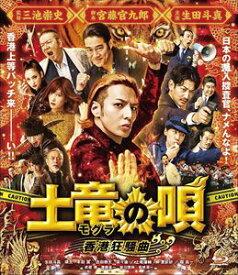 [送料無料] 土竜の唄 香港狂騒曲 Blu-ray スタンダード・エディション [Blu-ray]