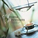 TAKUMA INOKUCHI & H.GARDEN / アロマ・プレミア [CD]