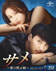 [送料無料] サメ 〜愛の黙示録〜 Blu-ray SET1 [Blu-ray]