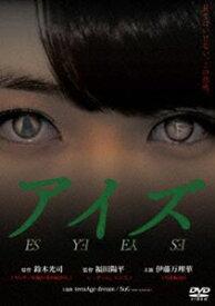 [送料無料] アイズ [DVD]