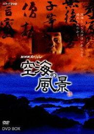 [送料無料] NHKスペシャル 空海の風景 [DVD]