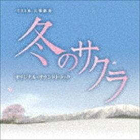 市川淳(音楽) / TBS系 日曜劇場 冬のサクラ オリジナル・サウンドトラック [CD]
