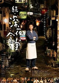 [送料無料] 映画 続・深夜食堂 特別版 [Blu-ray]