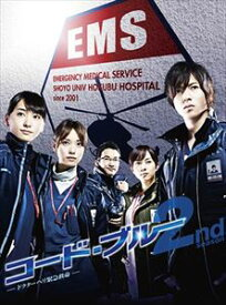 [送料無料] コード・ブルー ドクターヘリ緊急救命 2nd season DVD-BOX [DVD]
