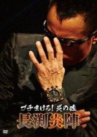 [送料無料] ブチまけろ!炎の魂 -長渕炎陣- [DVD]