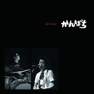 かんぱち / 8 YEARS [CD]
