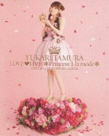 [送料無料] 田村ゆかり LOVE LIVE *Princess a la mode* [Blu-ray]