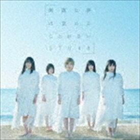 STU48 / 無謀な夢は覚めることがない(通常盤/Type B/CD+DVD) [CD]