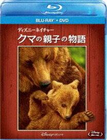 [送料無料] ディズニーネイチャー/クマの親子の物語 ブルーレイ+DVDセット [Blu-ray]