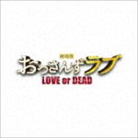 「劇場版おっさんずラブ ~LOVE or DEAD~」オリジナル・サウンドトラック