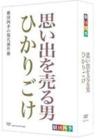 [送料無料] 劇団四季 思い出を売る男/ひかりごけ セットBOX [DVD]