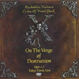 [送料無料] X/VISUAL SHOCK Vol.4 破滅に向かって〜1992.1.7 TOKYO DOME LIVE〜 [DVD]