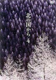 [送料無料] 北の国から 4 [DVD]