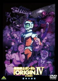 [送料無料] 機動戦士ガンダム THE ORIGIN IV [DVD]
