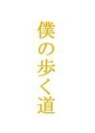 [送料無料] 僕の歩く道 DVD-BOX [DVD]