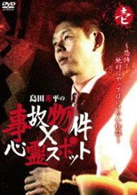 島田秀平の事故物件×心霊スポット 壱巻 [DVD]