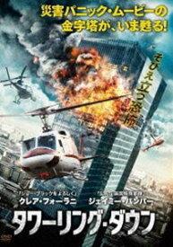 [送料無料] タワーリング・ダウン [DVD]