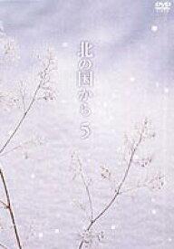 [送料無料] 北の国から 5 [DVD]