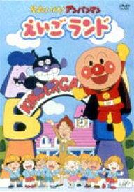 [送料無料] それいけ!アンパンマン えいごランド 1〜4 DVD-BOX [DVD]
