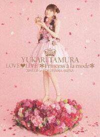 [送料無料] 田村ゆかり LOVE LIVE *Princess a la mode* [DVD]