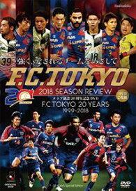 FC東京2018シーズンレビュー 20years [DVD]