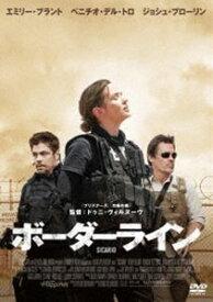 ボーダーライン スペシャル・プライス [DVD]