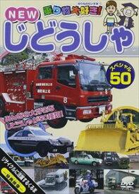 乗り物大好き!NEWじどうしゃスペシャル50 [DVD]